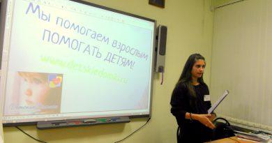 Обучающий тренинг для добровольцев