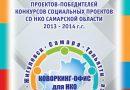 Наша книга «Проекты-победители конкурсов-социальных проектов СО НКО Самарской области 2013 — 2014 гг.»