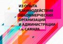 Вышла книга о взаимодействии администрации города Самары с некоммерческими организациями